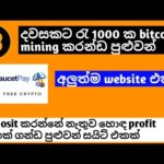 v mining new bitcoin mining website sinhala sri lanka