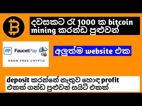 v mining new bitcoin mining website sinhala sri lanka