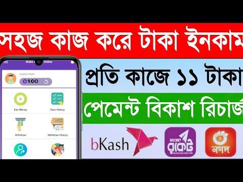 Make Money Online BD Bkash Payment App 2020   Online Income bd   Online Best Earning App 2020  
