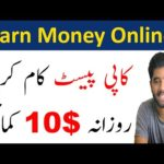 How to Earn Money Online In Pakistan | Make Money Online Fast | Best Way to Earn Money Online 2020