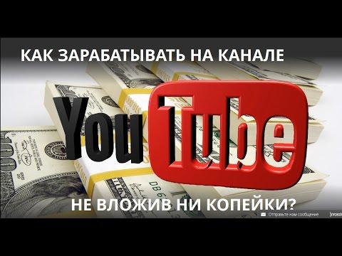 AIR партнерка Как монетизировать канал на Ютюб YouTube?Что для этого нужно