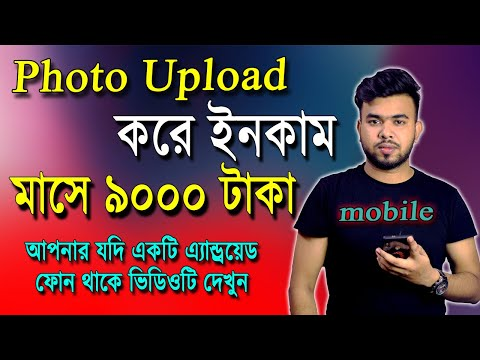 Photo Upload করে ইনকাম | How to earn Money Online | Online Income Bangla | ClickAsnap | income site