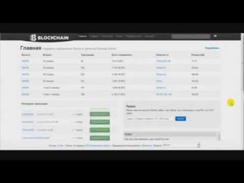 Регистрация кошелька Bitcoin на blockchain.info