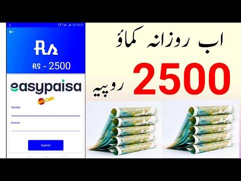 How to Earn Money Online  real earning website in pakistan  daily earn 2500 PKR jazzcash easypaisa