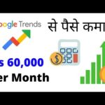 Earn money from Google Trends  [Make Money Online ] Work from Home | freelance | Paypal🔥