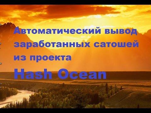 Автоматический вывод заработанных сатошей из проекта Hash Ocean (HashOcean). 08.04.2015