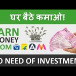 Ghar Baithe Paise Kamaye 2020 | Earn Money Online Without Investment | Affiliate Marketing Hacks