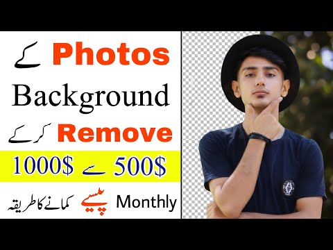 Remove Photos Background and Earn Money Online | 500$ to 1000$ Monthly | Technical Gilgity