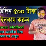 মোবাইল দিয়ে ইনকাম | How to Earn money online 2020 | Online Income Bangla | Make money Online bd 2020