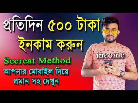 মোবাইল দিয়ে ইনকাম | How to Earn money online 2020 | Online Income Bangla | Make money Online bd 2020