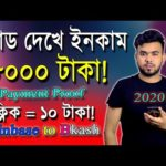 অ্যাড দেখে ইনকাম | How to Earn money online 2020 | Online Income Bangla | Make money Online bd 2020