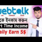লাইক কমেন্ট শেয়ার করে ইনকাম | How to Earn money online 2020 | Online Income Bangla | Webtalk Bangla