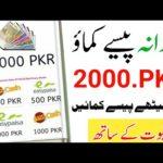 MAKE MONEY ONLINE IN PAKISTAN, NEW EARN MONEY 2020, PAYMENT PROOF JAZZCASH EASYPAISA