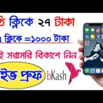 Bangladeshi App per day 1000 taka income payment bKash[Earn money online 2020]