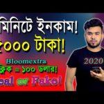 ২ মিনিটে ইনকাম ৫০০০ How to Earn money online 2020 | Online Income Bangla | Make money Online bd 2020