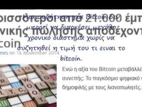 τι ειναι το bitcoin