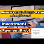 Earn Rs.5000/Daily | Make Money Online Tamil | Earn Money Online Tamil | No Investment | Tamil