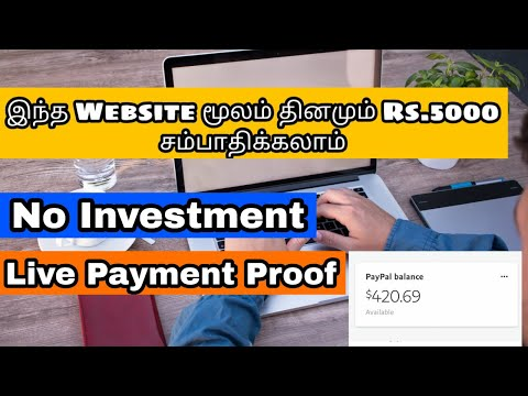 Earn Rs.5000/Daily   Make Money Online Tamil   Earn Money Online Tamil   No Investment   Tamil