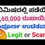 Bitcoin Pond App Review in Kannada | Bitcoin Pond App Legit or Scam in Kannada | Ani Tech Media