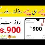 Make Money Online in Pakistan in 2020 | Real Online Earning Website | Earn Jazz Easypaisa proof