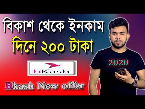 বিকাশ দিয়ে ইনকাম করুন | How to Earn money online 2020 | Online Income Bangla | Make money Online bd