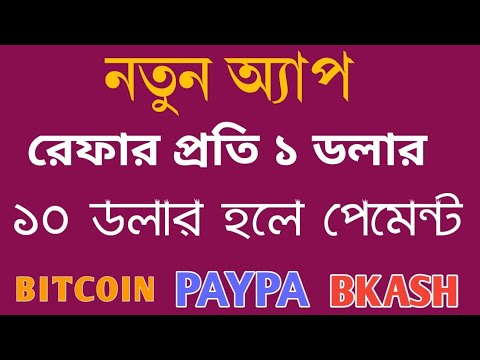 New Earnings Income App 2020|| Payment Bkash- Paypal- Bitcoin || Best Online Job App From D Cash ||