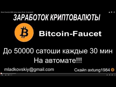 Bitcoin Faucet До 50000 сатоши каждые 30 мин  На автомате!!!