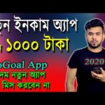 নতুন ইনকাম অ্যাপ | How To earn money online | Online Income bangla | Honey Gain | earning app Bangla