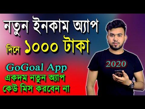 নতুন ইনকাম অ্যাপ | How To earn money online | Online Income bangla | Honey Gain | earning app Bangla