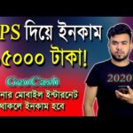 GPS দিয়ে ইনকাম | How To earn money online | Online Income bangla | Geocash | earning app Bangla 2020
