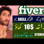 Online Earning in Pakistan Fiverr earning without skill ll Make Money Online
