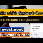 Earn Rs.3500/Daily Tamil | Earn Money Online Tamil 2020 | No Investment | make money online | Tamil