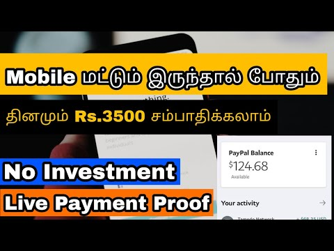 Earn Rs.3500/Daily Tamil   Earn Money Online Tamil 2020   No Investment   make money online   Tamil