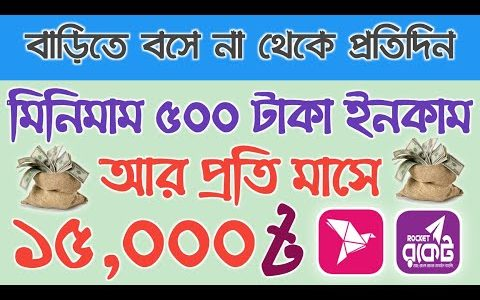 Earn 15000 Taka Per Months Payment Bkash | Make Money Online BD | Online Income Bangladesh 2020