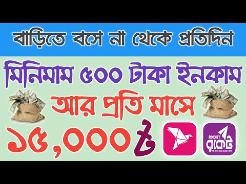 Earn 15000 Taka Per Months Payment Bkash   Make Money Online BD   Online Income Bangladesh 2020