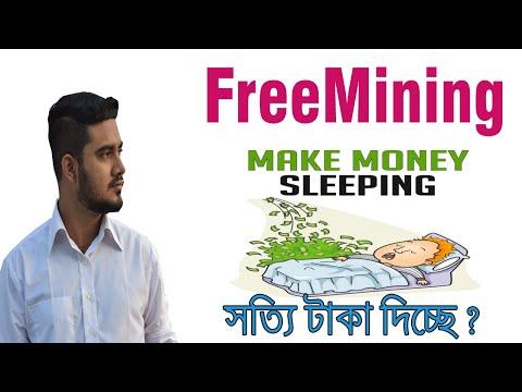 FreeMining থেকে ইনকাম  | Bitcoin Mining Site 2020 | Honest Review