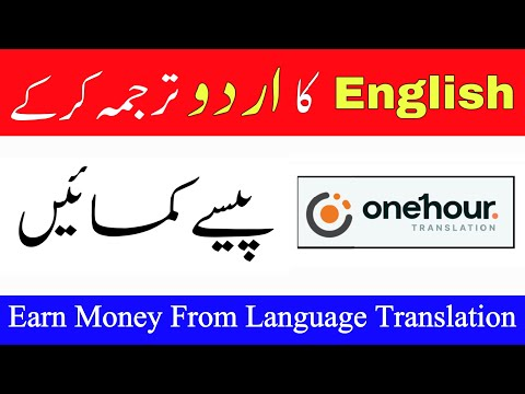 Translate English to Urdu and Earn Money Online || Make Money from Language Translation