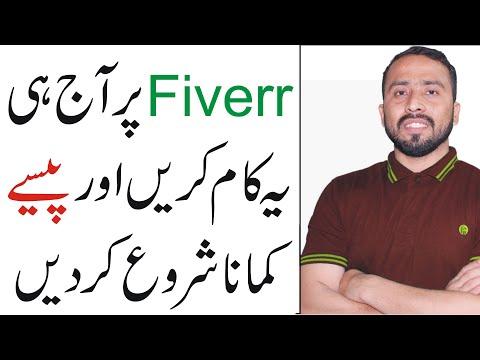 Low Competition Gigs on Fiverr || Online Earning in Pakistan || Make Money Online in Pakistan