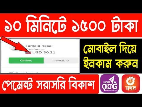 ১৫০০ টাকার লাইভ পেমেন্ট প্রুফ বিকাশ পেমেন্ট । Make Money Online BD । Online Income Bangladesh 2020 ।