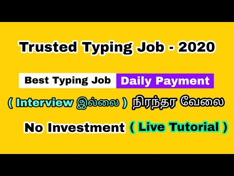 Online Typing Work In Tamil | Earn Rs.1000/Daily | Typing Job In Tamil | No investment | Earn Money