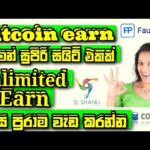 How to New E money Site 2020 bitcoin mining  Sinhala/Bitcoin Earn Site/Adbtc