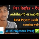 Best Paytm cash earning website 🔥| Refer and earn | Make money online | Money earning malayalam