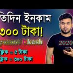 নতুন ইনকাম অ্যাপ | How to Earn money online 2020 | Online Income Bangla | New earning app bkash 2020