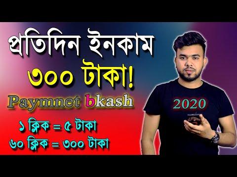 নতুন ইনকাম অ্যাপ | How to Earn money online 2020 | Online Income Bangla | New earning app bkash 2020