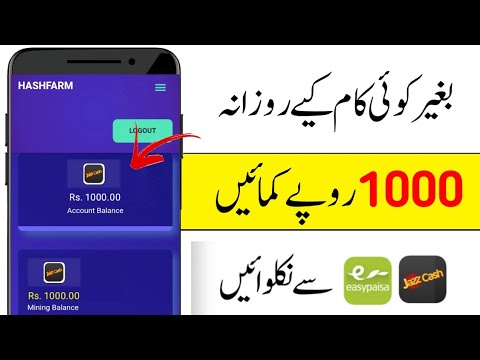 How to Earn Money Online in Pakistan without any work | Earn Daily 1000 pkr Easypaisa Jazzcash