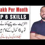 TOP 6 in-demand Freelancing Skills || Make Money online With Freelancing in Pakistan