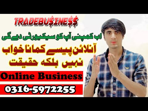 How to earn money online at home || Security on Investment || Trade business ||