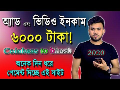 অ্যাড ও ভিডিও দেখে ইনকাম | How to Earn money online 2020 | Online Income Bangla | Make money Online