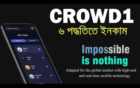 Crowd1 থেকে ৬ পদ্ধতিতে আনলিমিটেড আয় | How it works | Make Money Online
