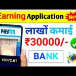 Earning app   How to earn money online   Paise kaise kamaye   Earn money online
